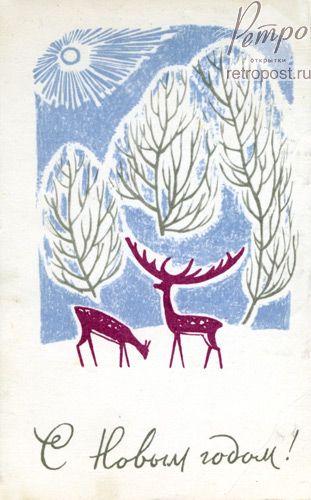 Открытка с новым годом олени