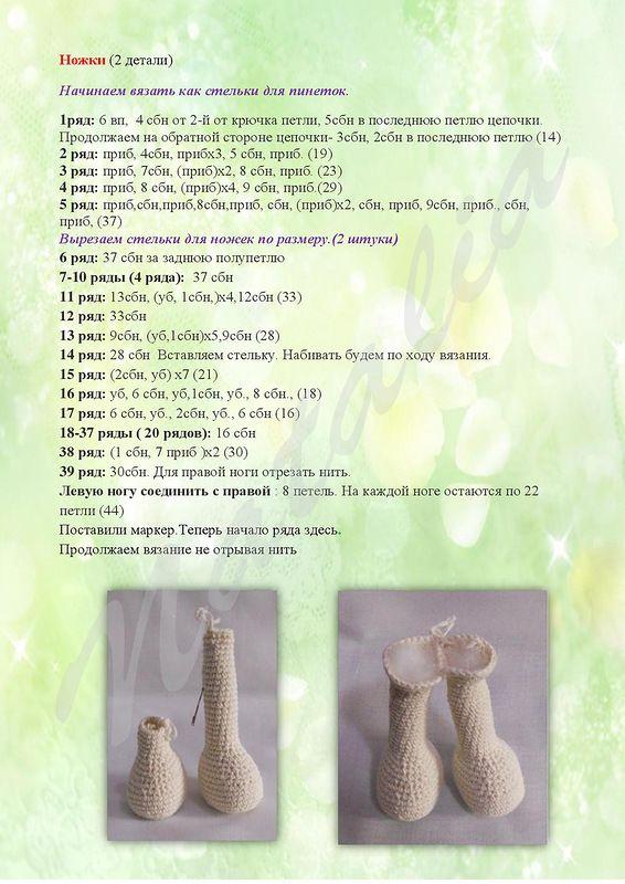 Схема вязания куколок крючком 8
