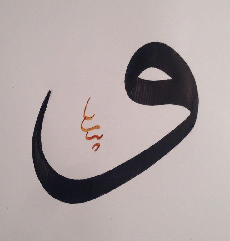 حرف الواو بخط الثلث ، إحدى مخطوطاتي