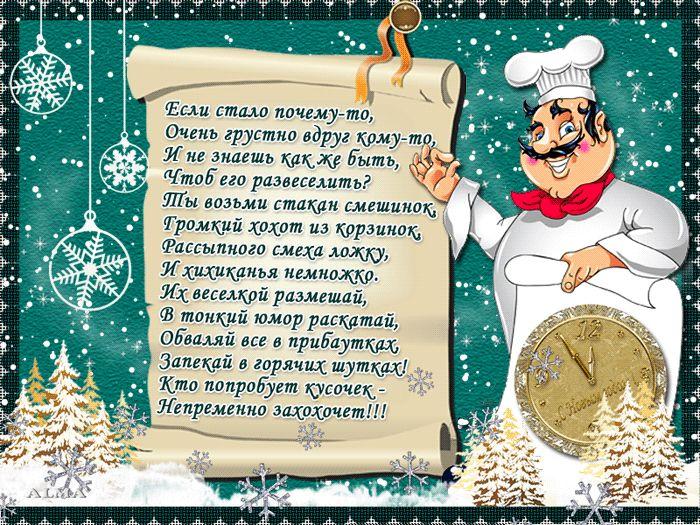 Шуточные новогодние тосты и поздравления