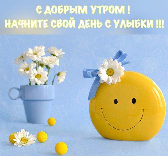 Открытка начни день с улыбки 172