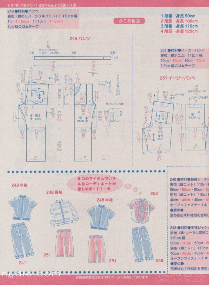 [转载]儿童裤子裁剪图收藏