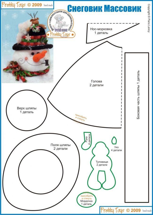 Снеговики из фетра с выкройками