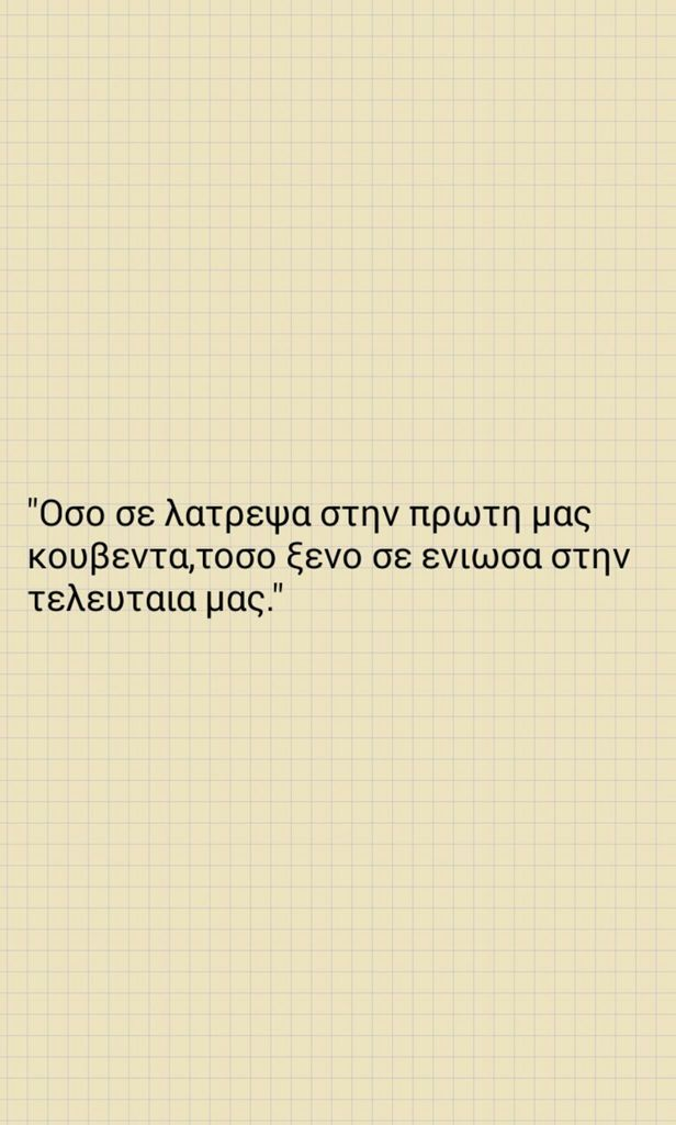 greek quotes quotesgram