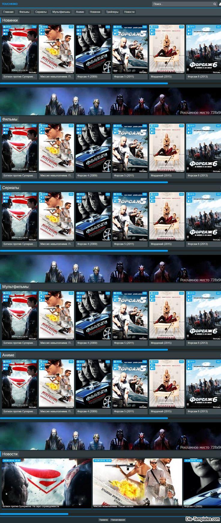 И вот снова красивый шаблон на тематику онлайн кино смотреть а главное в красивом дизайне