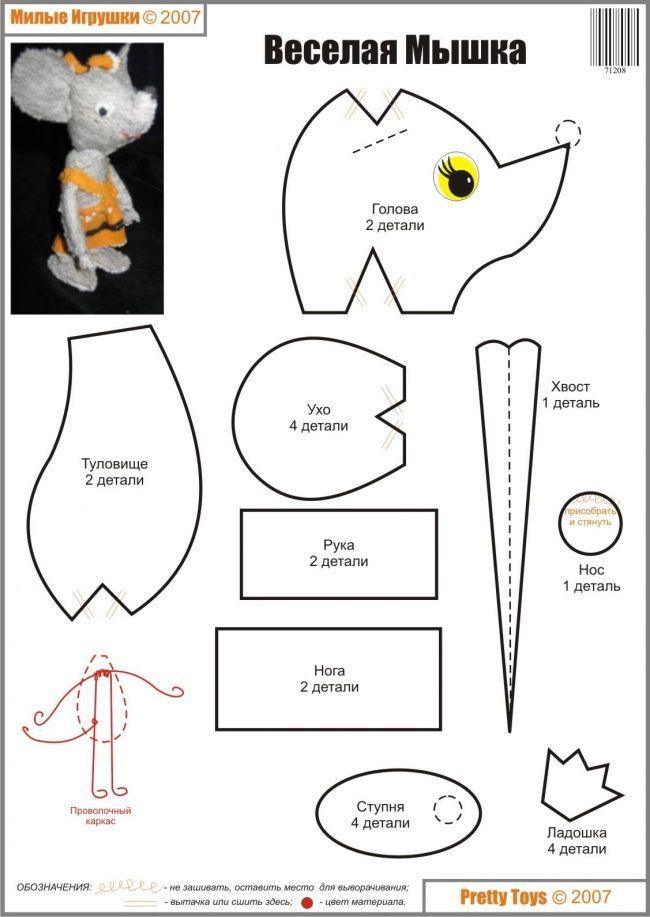Как сделать мышку из ткани своими руками 81