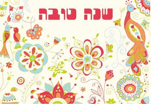 free rosh hashanah cards
