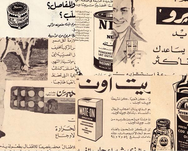 Arab Vintage newspaper adsVintage Newspaper Ads