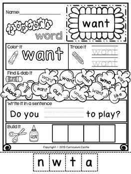 word WORDS: KINDERGARTEN GAME POPCORN PRINTABLES  worksheet sight & SIGHT PRIMER  down WORD
