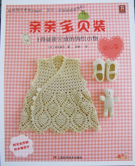 Crochet Patterns Book : Japanese Crochet Book One week Happy Crochet Baby Pattern Books Dress ...