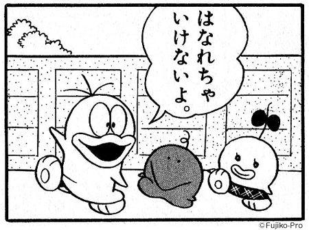 オバケのQ太郎の画像 p1_4