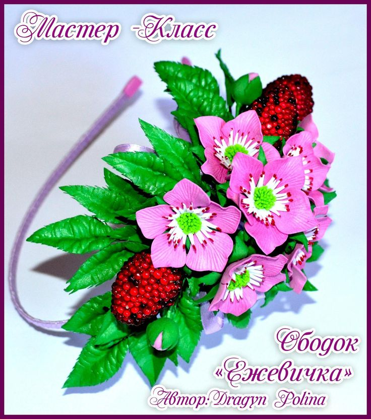 Ободок из цветов из фоамирана мастер класс