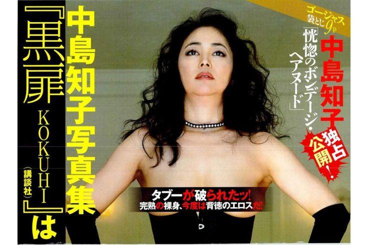 中島知子の画像 p1_28