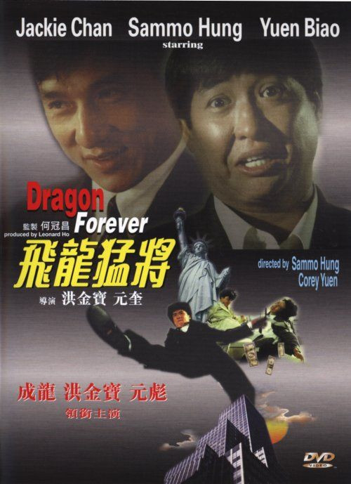 Dragons forever martial arts movies pinterest