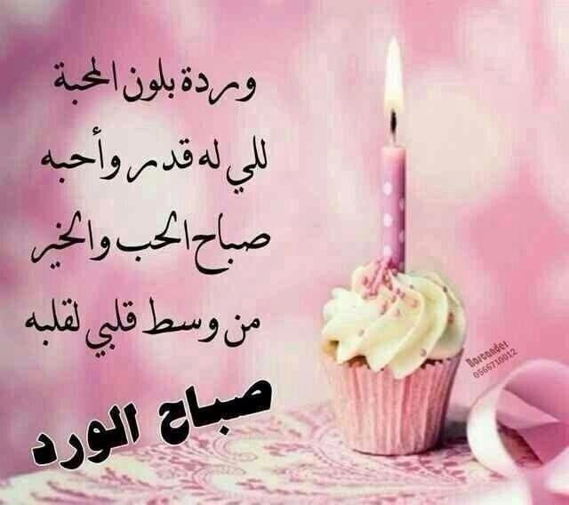 Good Morning In Arabic : Pin by doaa nasser on arabic good morning ☀صباح الخير