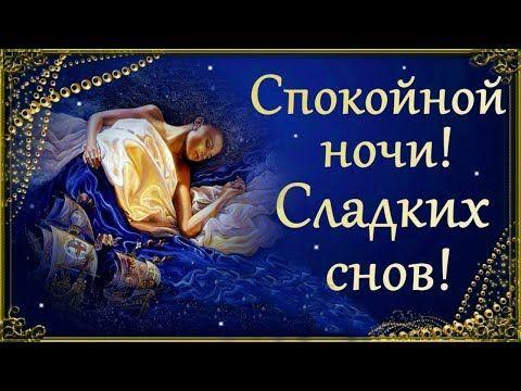 Красивые открытки спокойной ночи сладких снов солнце 2