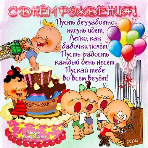Поздравления сыну с днем рождения веселые 77