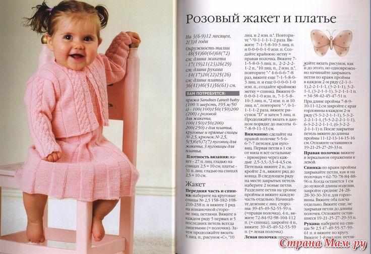 Детские вязаные платья описание
