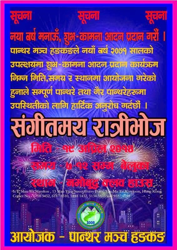Nepali New Years Eve in Hong Kong 2071   New Year   Pinterest