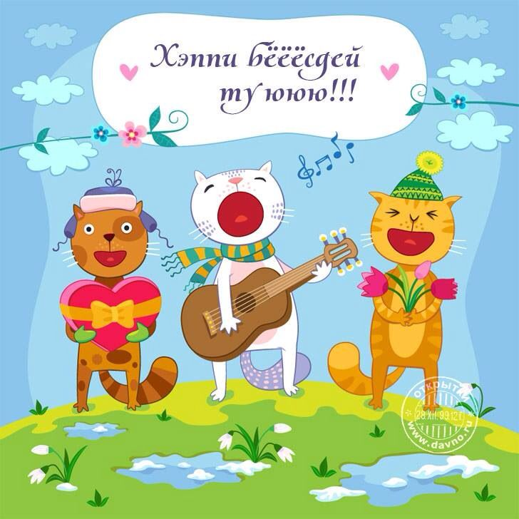С днем рождения белорусский язык