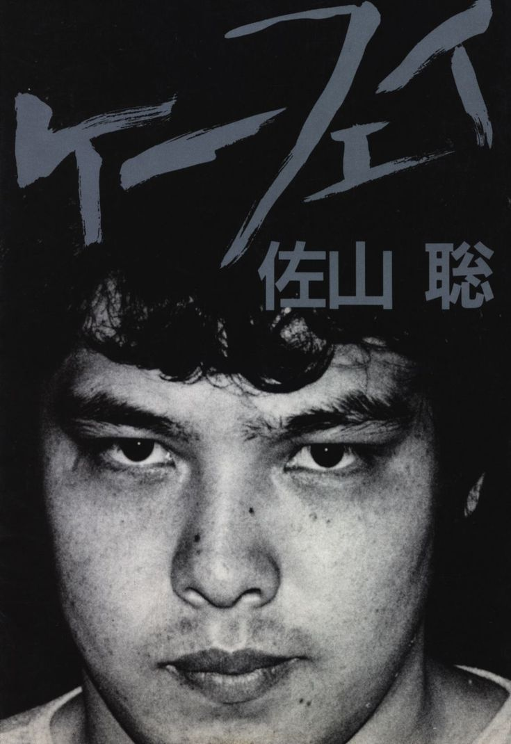 佐山聡の画像 p1_21