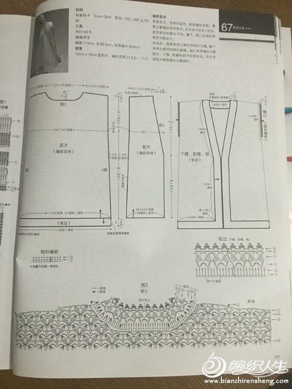 Чудеса вязания крючком