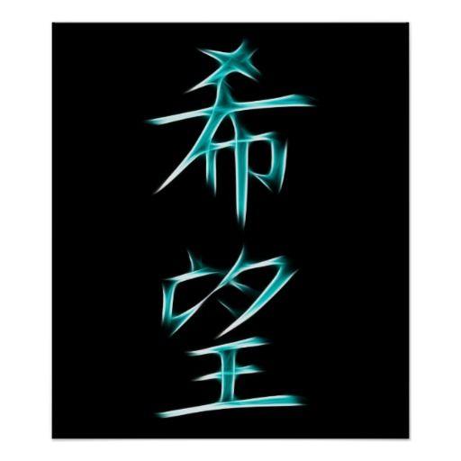 japanese calligraphy hope wwwimgkidcom the image kid