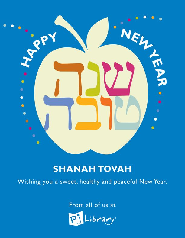 rosh hashanah is jewish new year