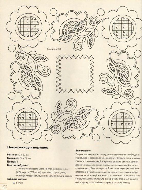 Схемы вышивок гладью для подушек 117