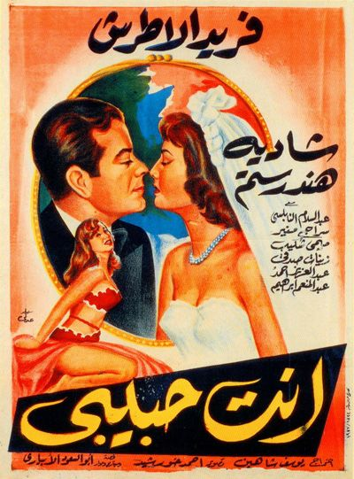 arabic typography old egyptian cinema posters 1950s