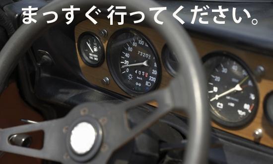massugu itte kudasai - please go straight! Learn Japanese with JapanesePod101.com