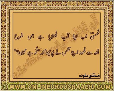 Sad Urdu Poetry, 2 Line Sad Urdu Poetry, Urdu Love Poetry, Love Urdu ...
