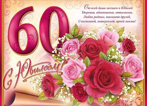 Поздравления с юбилеем мать 60 лет 83