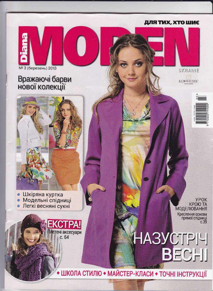 Просмотр модных журналов