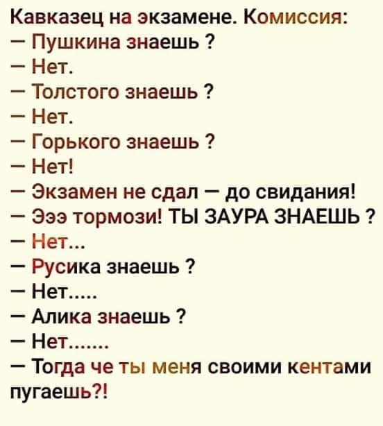 Кавказец Рассказывает Анекдот