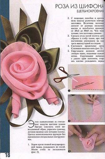 Розы из ткани свои руки 1035