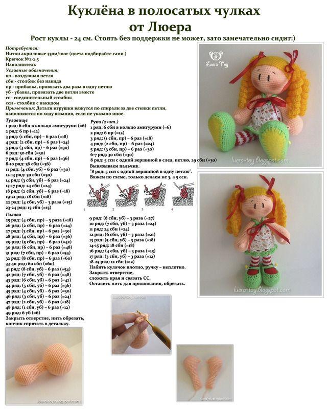Вязание игрушек крючком и спицами куклы