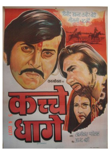 Kachche Dhaage (1973) : Bollywood Film Posters from the ...