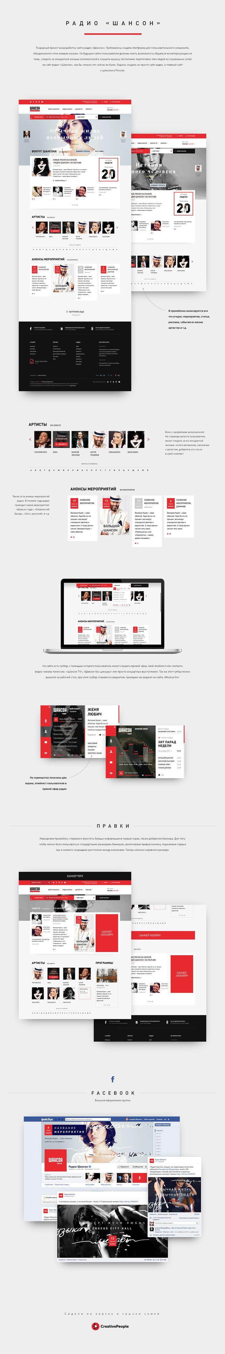 Радио веб дизайн