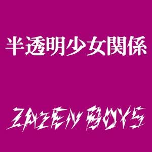 ZAZEN BOYS - 半透明少女関係