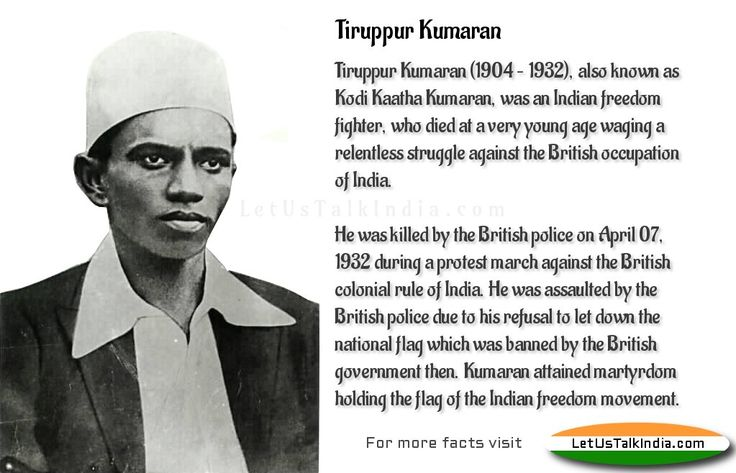 tiruppur kumaran essay in tamil Tiruppur kumaran (1904 - 1932) was an indian revolutionary who participated in the indian independence movement kumaran was.