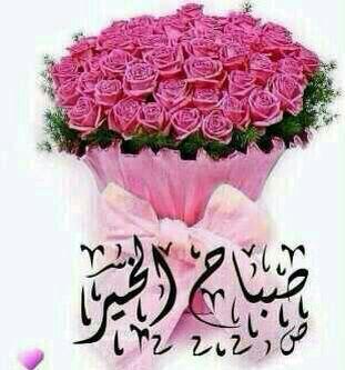 Good morning in arabic m4hsunfo