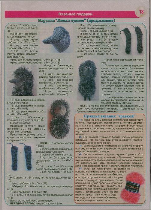 Схема для вязание ежик