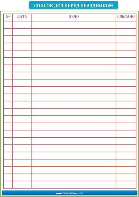 Список дел перед новым годам