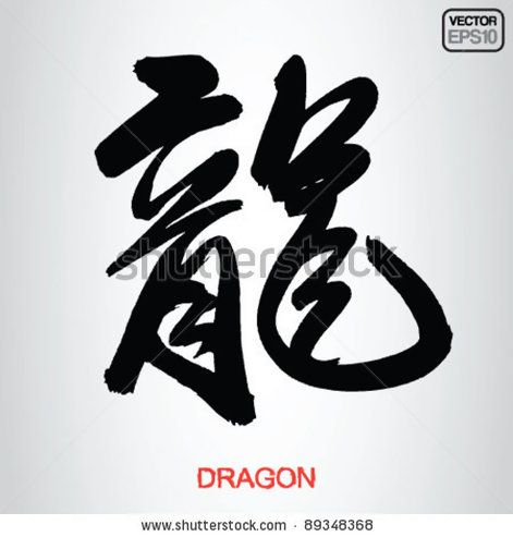 Chinese Calligraphy Dragon VectorChinese Dragon Silhouette Vector