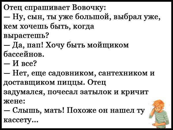 Читать Смешные Анекдоты Про Вовочку