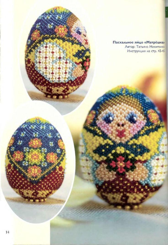 Поделки из бисера-яйца