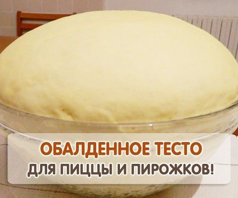 Тесто для пирогов в домашних условиях