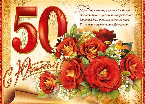 Открытки поздравления с днем рождения 50