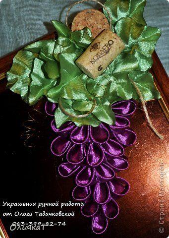 Цветы из лент 2.5 см мк гроздь винограда